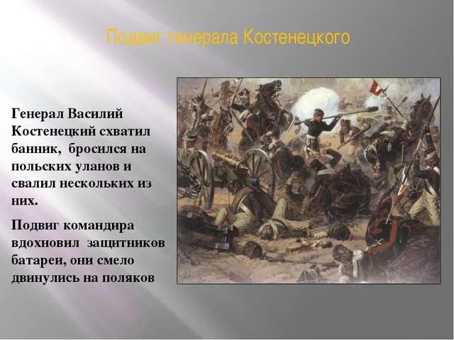 Трагедия второй русской армии . . Багратион возглавил всеобщую контратаку лев...