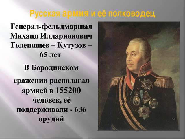 Русская армия и её полководец Генерал-фельдмаршал Михаил Илларионович Голенищ...