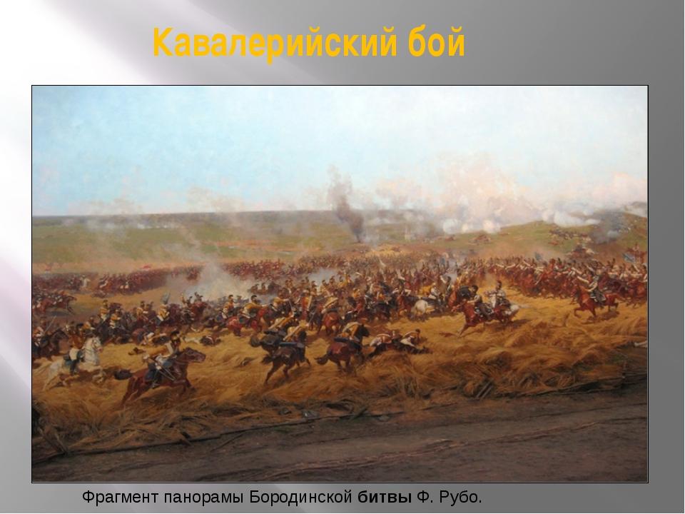 «Это была битва гигантов»- Наполеон « Французская армия под предводительством...