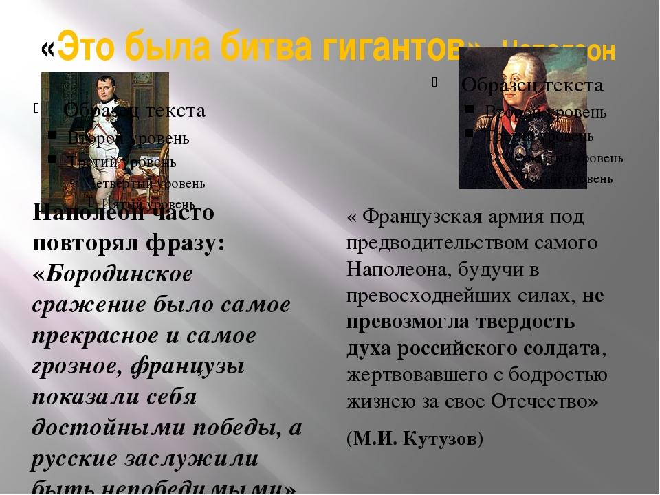 Вечная память Потери русской армии: Надпись «45тысяч» выбита на Главном мону...