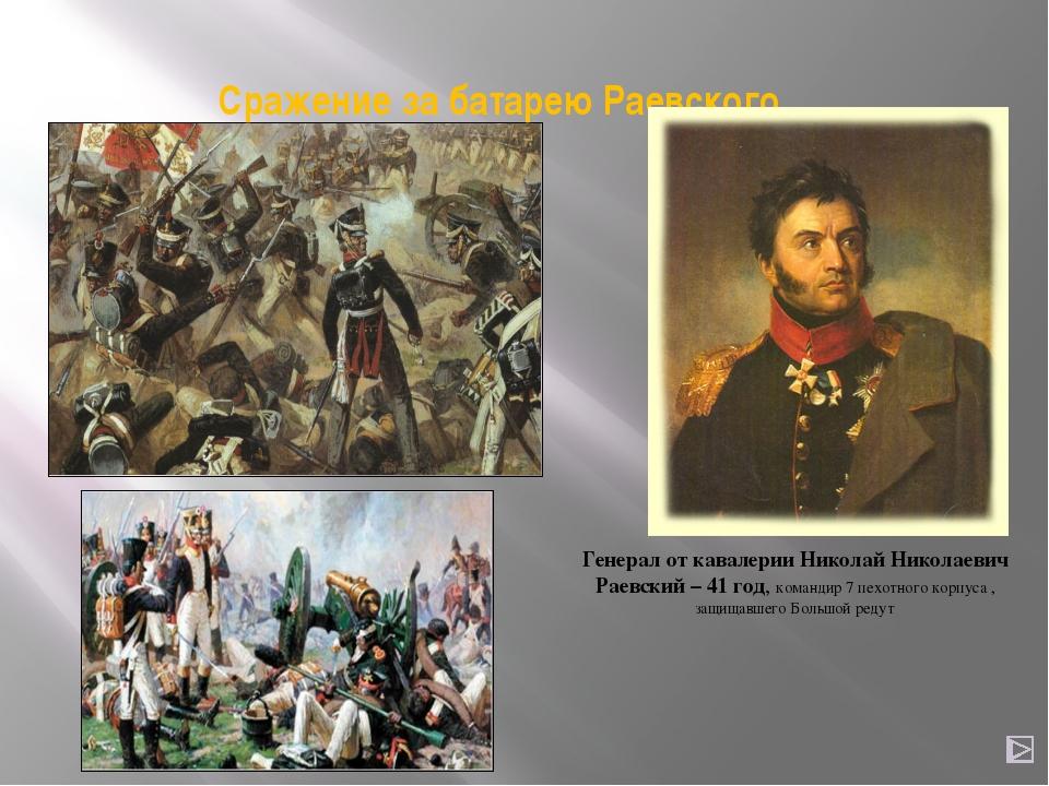 «могила французской кавалерии» Смертельное ранение генерала Коленкура «В Реду...