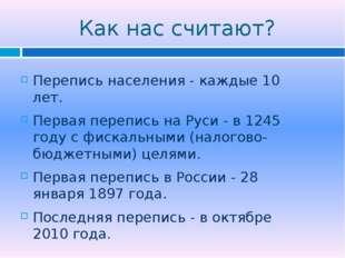 Как нас считают? Перепись населения - каждые 10 лет. Первая перепись на Руси