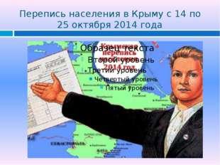 Перепись населения в Крыму с 14 по 25 октября 2014 года