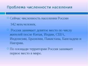 Проблема численности населения Сейчас численность населения России 142 млн.че