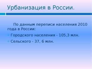 Урбанизация в России. По данным переписи населения 2010 года в России: Городс