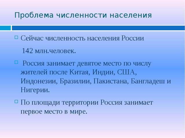 Проблема численности населения Сейчас численность населения России 142 млн.че...