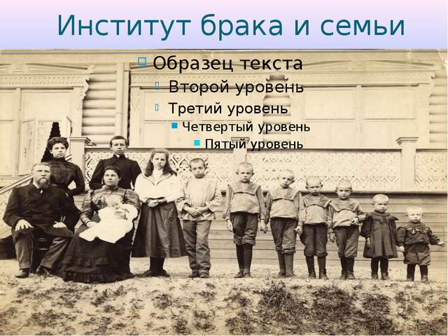 Институт брака и семьи