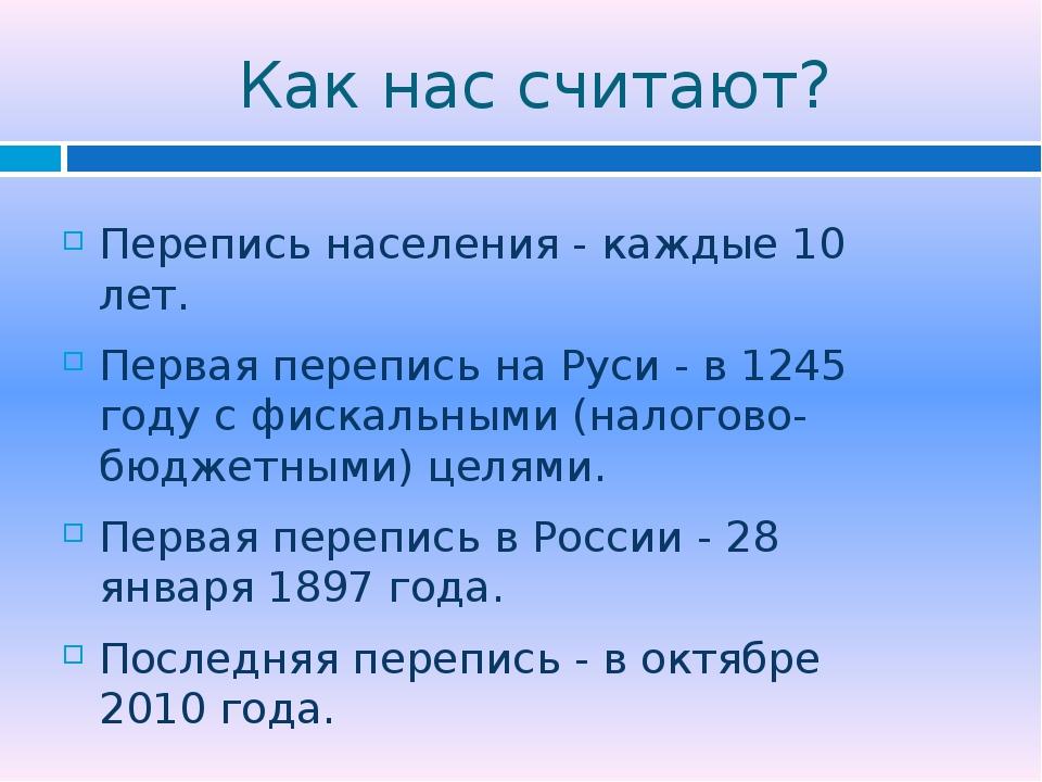 Как нас считают? Перепись населения - каждые 10 лет. Первая перепись на Руси...
