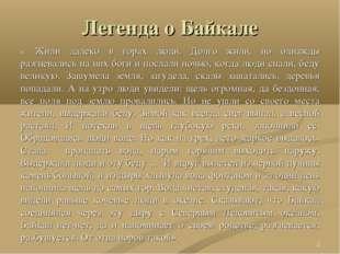 Легенда о Байкале « Жили далеко в горах люди. Долго жили, но однажды разгнева