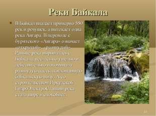 Реки Байкала В Байкал впадает примерно 550 рек и речушек, а вытекает одна рек
