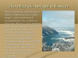 Легенда об Ангаре и Енисее Много сыновей и дочерей было у Байкала. Они родили