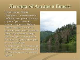 Легенда об Ангаре и Енисее Проснувшись, старик обнаружил, что его покинула лю