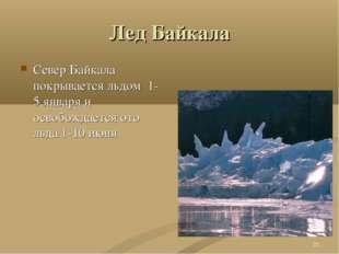 Лед Байкала Север Байкала покрывается льдом 1-5 января и освобождается ото ль