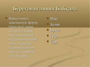 Береговая линия Байкала Байкал имеет живописную форму береговой линии, котора