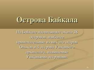 Острова Байкала На Байкале насчитывают около 38 островов, наиболее примечател