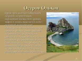 Остров Ольхон Среди трех десятков байкальских островов, остров Ольхон, окруже