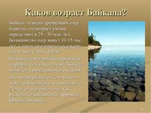 Каков возраст Байкала? Байкал - одно из древнейших озер планеты, его возраст