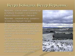 Ветра Байкала. Ветер Верховик. Верховик – едва не самый главный ветер на Байк
