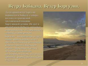Ветра Байкала. Ветер Баргузин. Легендарный ветер Баргузин вырывается к Байкал