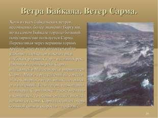 Ветра Байкала. Ветер Сарма. Хотя из всех байкальских ветров, несомненно, боле