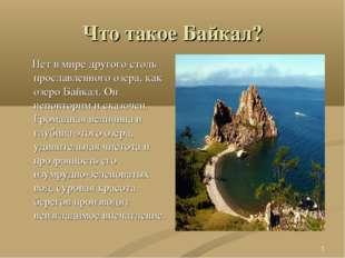 * Что такое Байкал? Нет в мире другого столь прославленного озера, как озеро