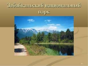 Забайкальский национальный парк *