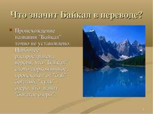 """* Что значит Байкал в переводе? Происхождение названия """"Байкал"""" точно не уста"""