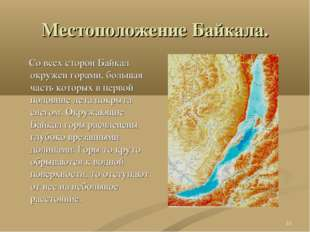 * Местоположение Байкала. Со всех сторон Байкал окружен горами, большая часть