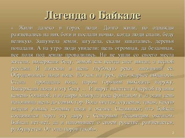 Легенда о Байкале « Жили далеко в горах люди. Долго жили, но однажды разгнева...