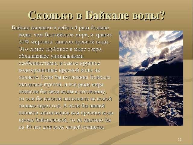 * Сколько в Байкале воды? Байкал вмещает в себя в 4 раза больше воды, чем Бал...