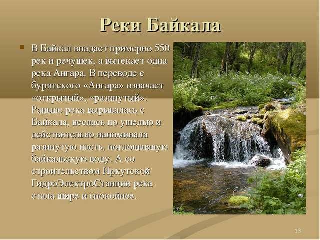 Реки Байкала В Байкал впадает примерно 550 рек и речушек, а вытекает одна рек...