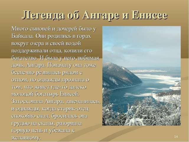 Легенда об Ангаре и Енисее Много сыновей и дочерей было у Байкала. Они родили...