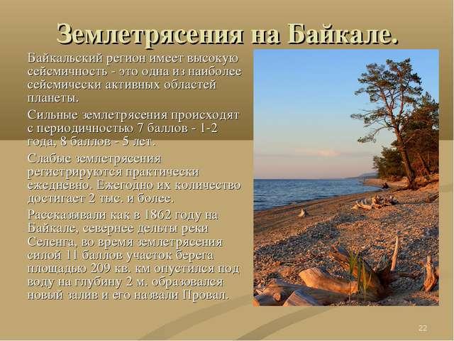 Землетрясения на Байкале. Байкальский регион имеет высокую сейсмичность - это...