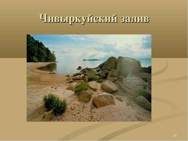 Чивыркуйский залив *
