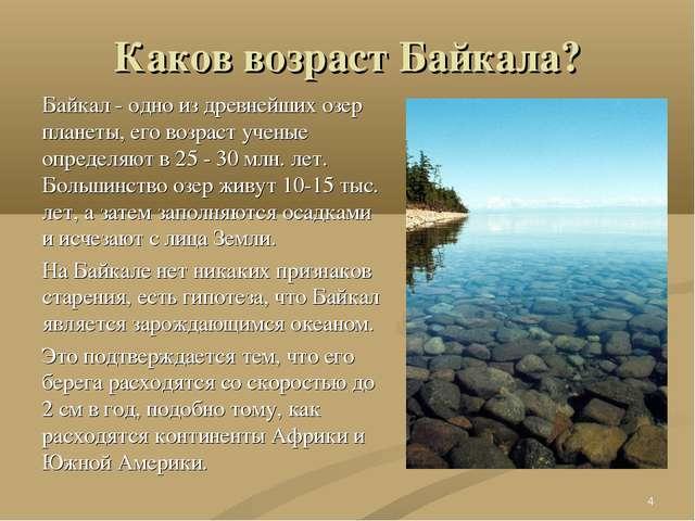 Каков возраст Байкала? Байкал - одно из древнейших озер планеты, его возраст...