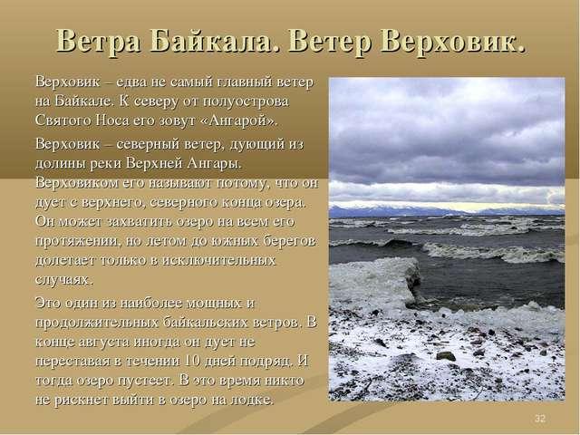 Ветра Байкала. Ветер Верховик. Верховик – едва не самый главный ветер на Байк...