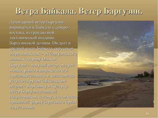 Ветра Байкала. Ветер Баргузин. Легендарный ветер Баргузин вырывается к Байкал...