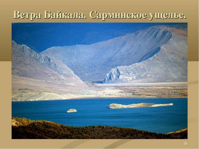 Ветра Байкала. Сарминское ущелье. *
