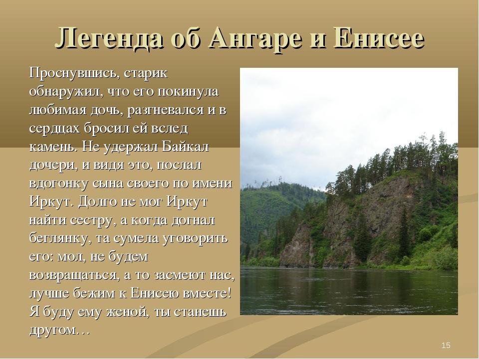 Легенда об Ангаре и Енисее Проснувшись, старик обнаружил, что его покинула лю...