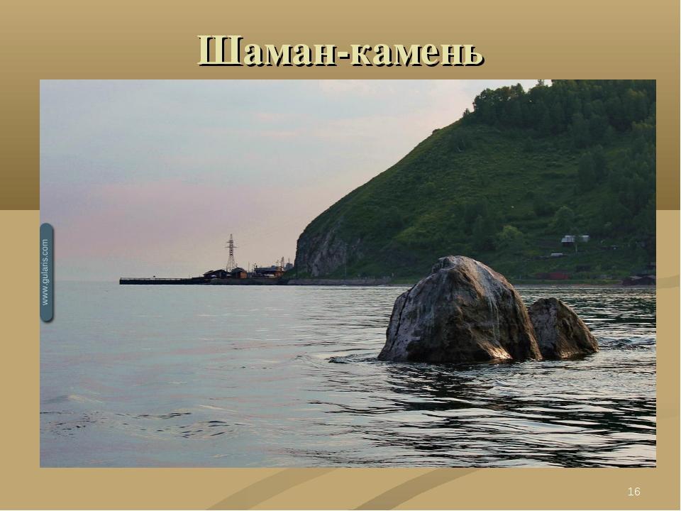 Шаман-камень *