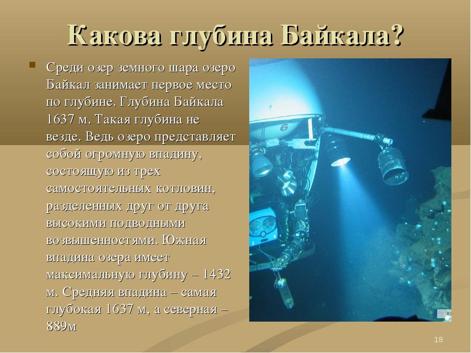Какова глубина Байкала? Среди озер земного шара озеро Байкал занимает первое...