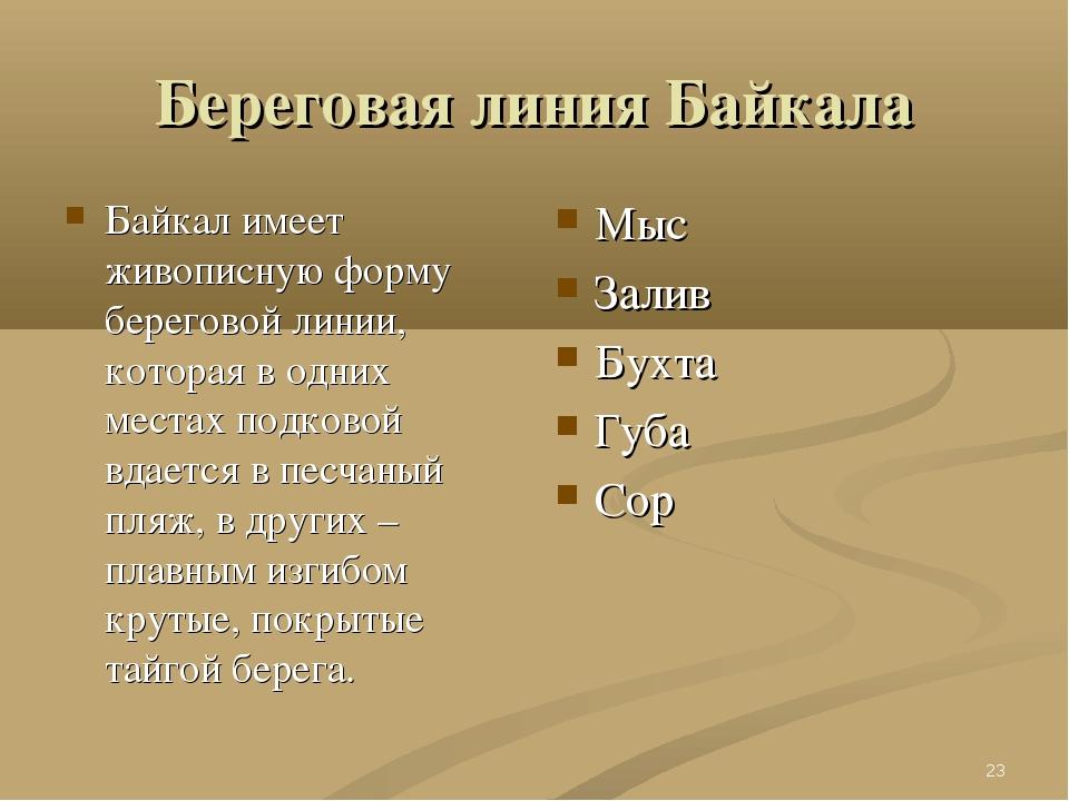 Береговая линия Байкала Байкал имеет живописную форму береговой линии, котора...