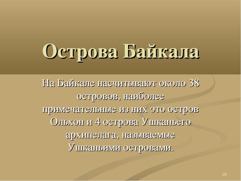 Острова Байкала На Байкале насчитывают около 38 островов, наиболее примечател...