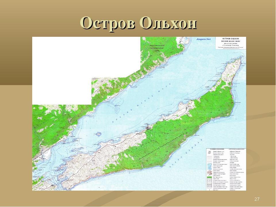 Остров Ольхон *