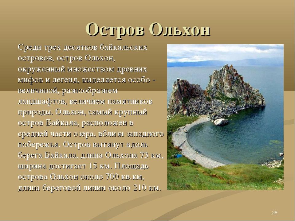 Остров Ольхон Среди трех десятков байкальских островов, остров Ольхон, окруже...