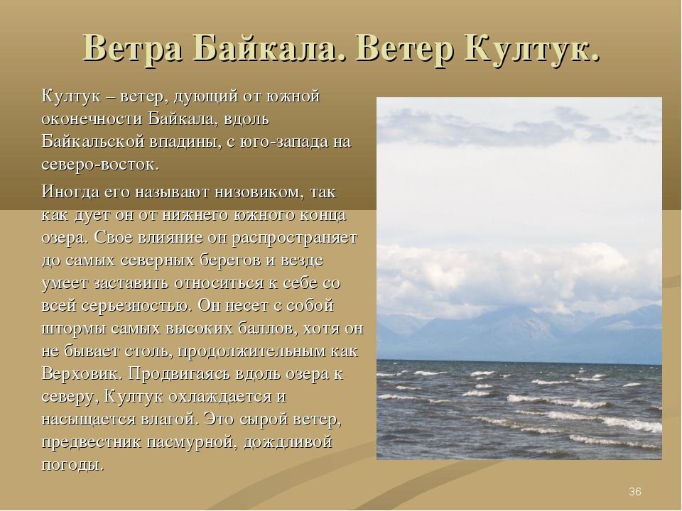 Ветра Байкала. Ветер Култук. Култук – ветер, дующий от южной оконечности Байк...