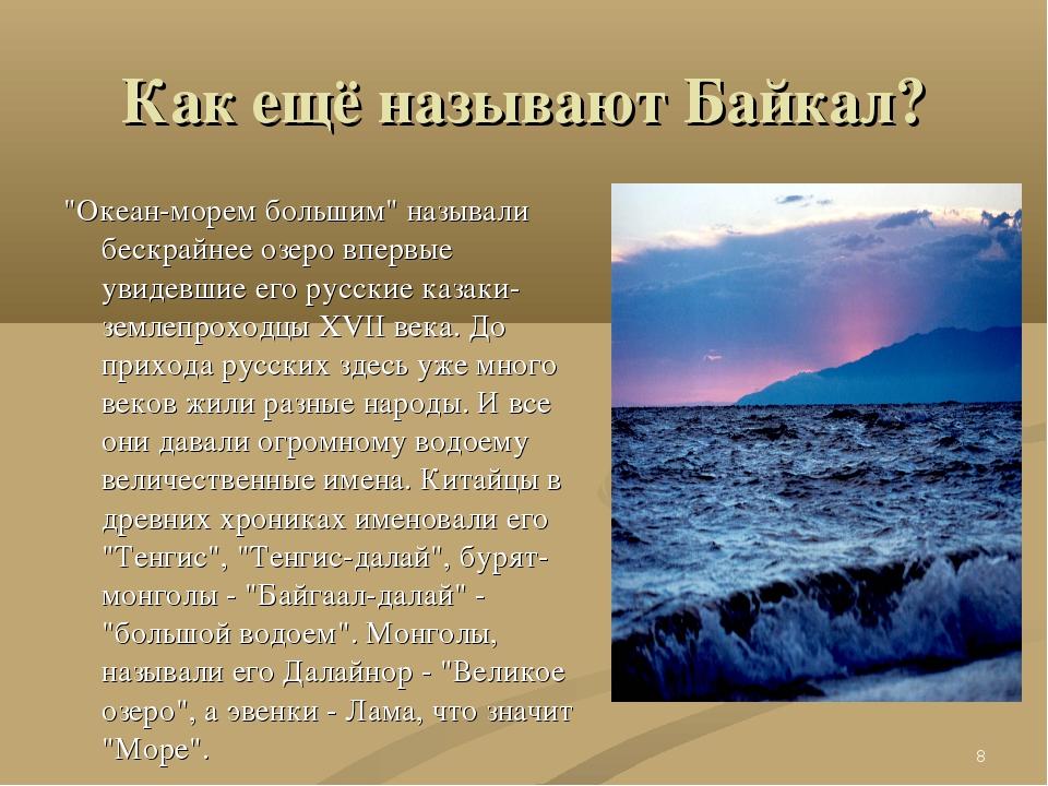 """* Как ещё называют Байкал? """"Океан-морем большим"""" называли бескрайнее озеро вп..."""