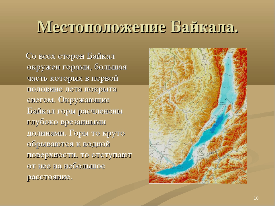 * Местоположение Байкала. Со всех сторон Байкал окружен горами, большая часть...