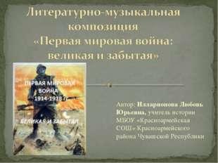 Автор: Илларионова Любовь Юрьевна, учитель истории МБОУ «Красноармейская СОШ»
