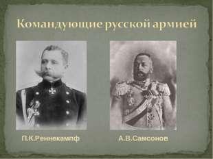 П.К.Реннекампф А.В.Самсонов